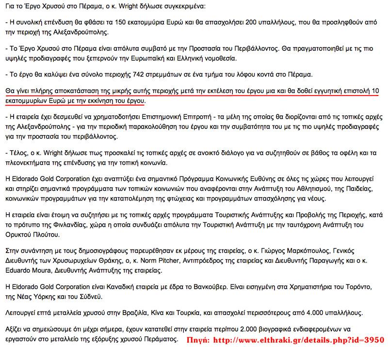 Το έργο χρυσού απόλυτα συμβατό με το περιβάλλον (Ελεύθερη Θράκη, 16/03/2012)