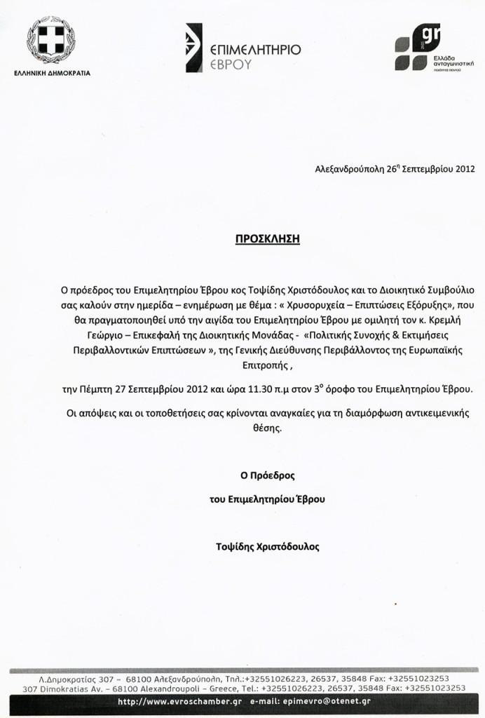 """Πρόσκληση σε ημερίδα με θέμα """"Χρυσωρυχεία-Επιπτώσεις Εξόρυξης"""" την Πέμπτη 27/9/2012 ώρα 11:30"""