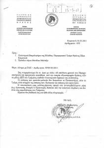 Απάντηση καθ. Ιωάννη Μουρμούρη ΔΠΘ για μελέτη έργου χρυσού του Περάματος (10/03/2011)