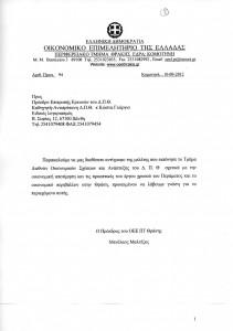 Επιστολή σε καθ. Κώστα Γεώργιο ΔΠΘ για μελέτη έργου χρυσού του Περάματος (10/09/2012)