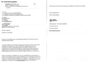 Απάντηση από Invest In Greece για μελέτη έργου χρυσού του Περάματος (27/09/2012)