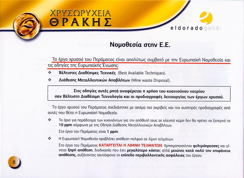 """Φυλλάδιο """"Χρυσωρυχεία Θράκης ΑΕ"""" Σελ.08 (μοιράστηκε την 3/10/2012 στο Περιφ.Συμβ.)"""