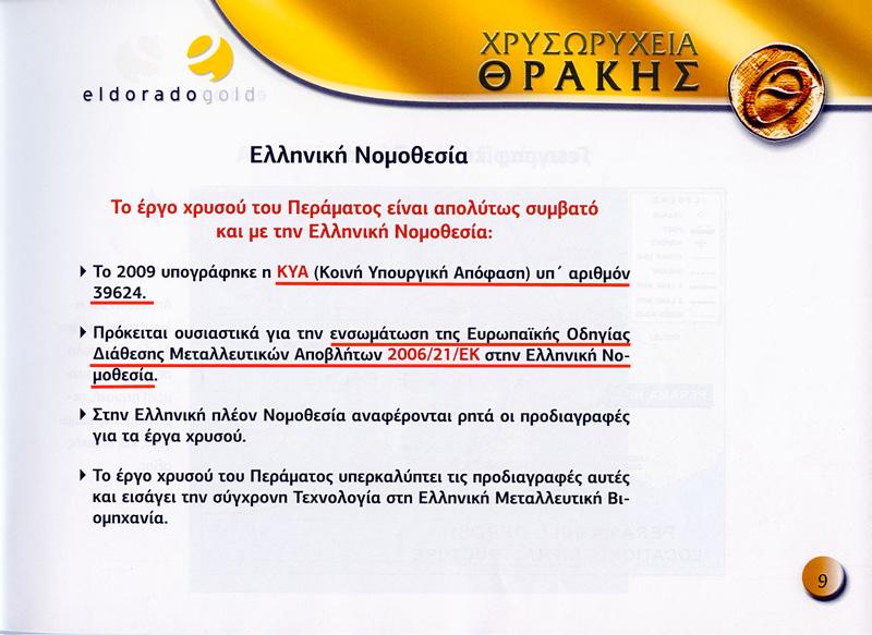 """Φυλλάδιο """"Χρυσωρυχεία Θράκης ΑΕ"""" Σελ.09 (μοιράστηκε την 3/10/2012 στο Περιφ.Συμβ.)"""