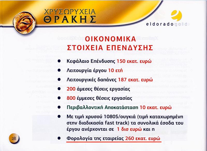 """Φυλλάδιο """"Χρυσωρυχεία Θράκης ΑΕ"""" Σελ.28 (μοιράστηκε την 3/10/2012 στο Περιφ.Συμβ.)"""
