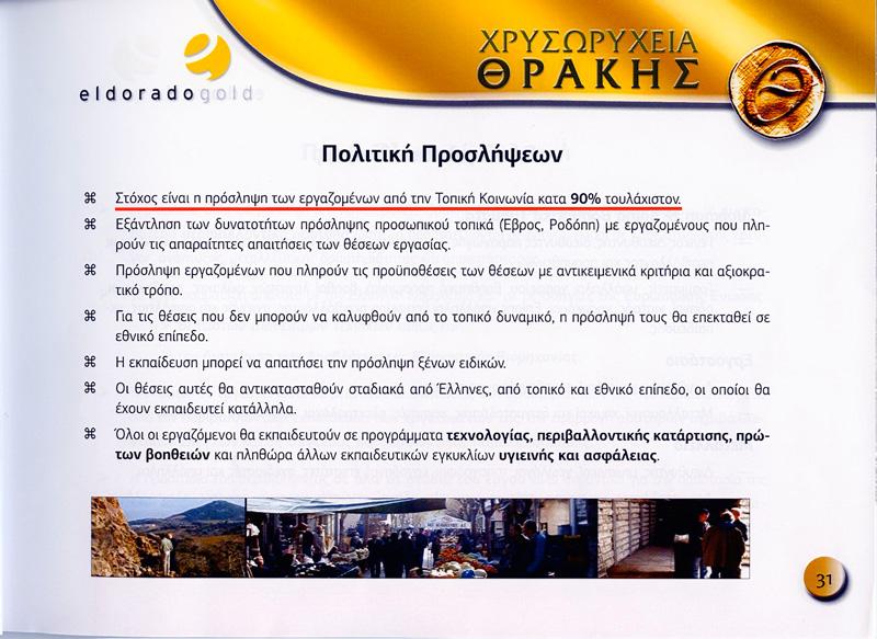 """Φυλλάδιο """"Χρυσωρυχεία Θράκης ΑΕ"""" Σελ.31 (μοιράστηκε την 3/10/2012 στο Περιφ.Συμβ.)"""