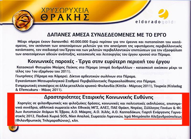 """Φυλλάδιο """"Χρυσωρυχεία Θράκης ΑΕ"""" Σελ.40 (μοιράστηκε την 3/10/2012 στο Περιφ.Συμβ.)"""