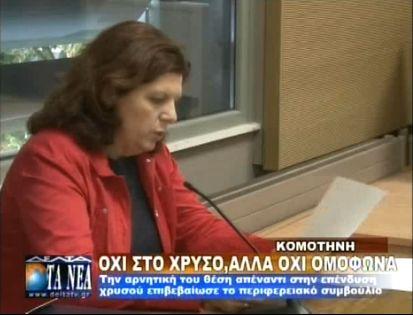 Εισηγήτρια η Δρ. Παρασκευή Μιρέλη-Γκουτέλα (Τμήμα Υδροοικονομίας, Δ/νση Περιβάλλοντος και Χωρικού Σχεδιασμού, ΠΑΜΘ)
