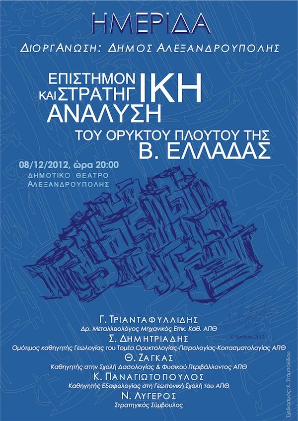 «Επιστημονική και Στρατηγική ανάλυση του ορυκτού πλούτου της Βόρειας Ελλάδας»