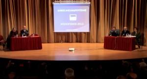 Απολογισμός Πεπραγμένων δημοτικής αρχής δήμου Αλεξανδρούπολης, Τετάρτη 30/1/2013 Δημοτικό Θέατρο Αλεξανδρούπολης