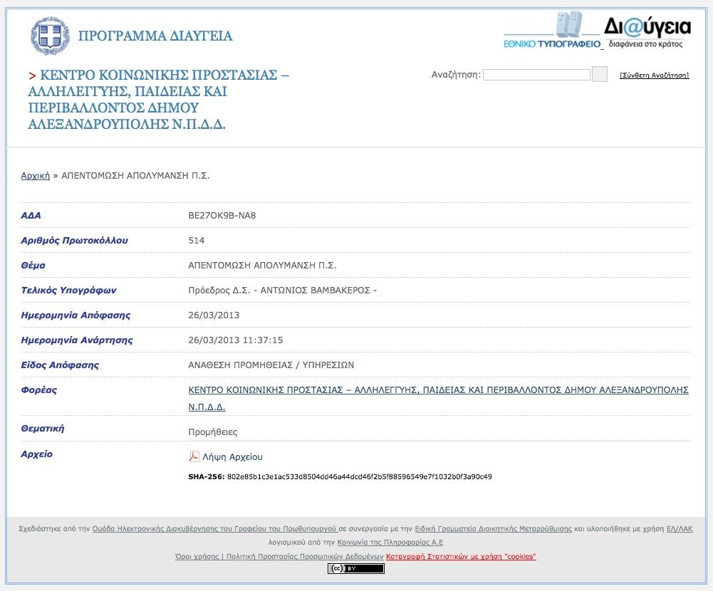 Απευθείας ανάθεση εφαρμογής απεντόμωσης-μυοκτονίας-απολύμανσης από το Πολυκοινωνικό (ΑΔΑ: ΒΕ27ΟΚ9Β-ΝΑ8)