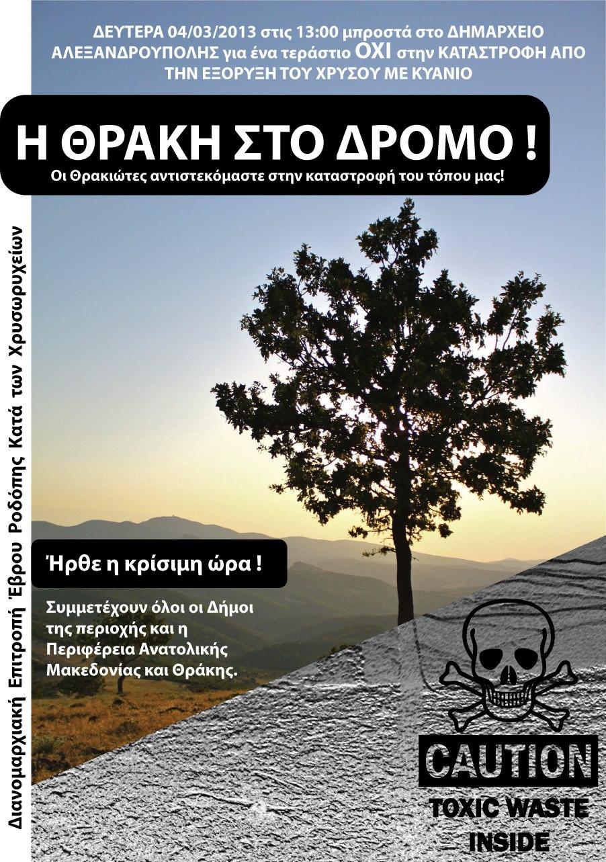 Συλλαλητήριο κατά της αδειοδότησης χρυσωρυχείου στο Πέραμα Έβρου (4/3/2013)