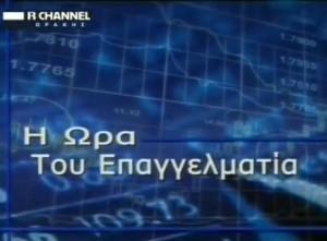 Η Ώρα Του Επαγγελματία, Rodopi Channel 7/3/2013