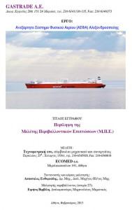 Εκτεταμένη περίληψη της Μελέτης Περιβαλλοντικών Επιπτώσεων του ΑΣΦΑ Αλεξανδρούπολης (Φεβρ. 2013)
