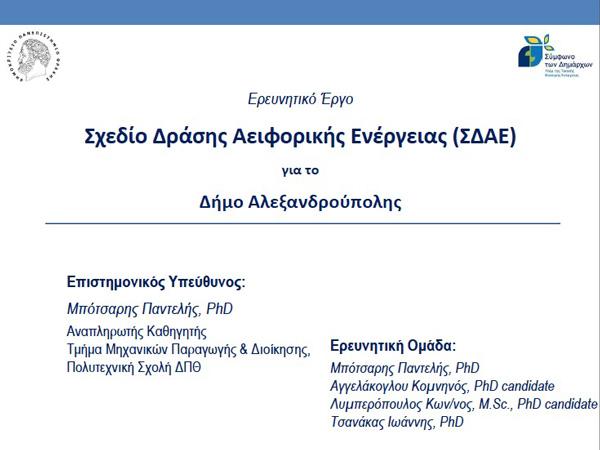 Σχέδιο Δράσης Αειφορικής Ενέργειας (ΣΔΑΕ) Δήμου Αλεξανδρούπολης