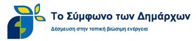Το Σύμφωνο Των Δημάρχων (logo)