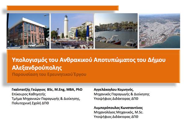 Υπολογισμός Ανθρακικού Αποτυπώματος Δήμου Αλεξανδρούπολης