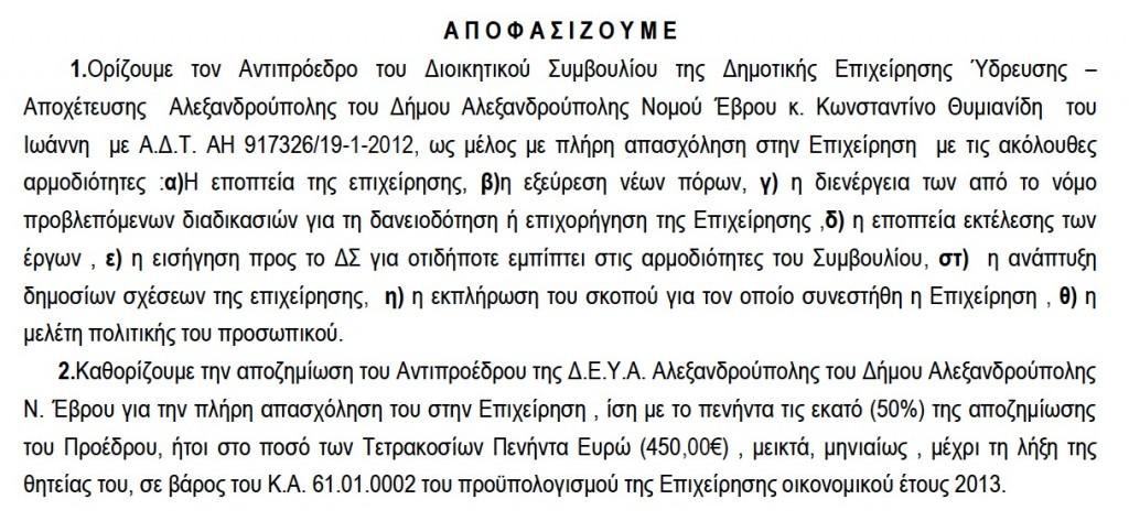 Ορισμός Αντιπροέδρου του Διοικητικού Συμβουλίου της Δημοτικής Επιχείρησης Ύδρευσης –Αποχέτευσης του Δήμου Αλεξανδρούπολης, ως μέλους με πλήρη απασχόληση στην Επιχείρηση και καθορισμός αποζημίωσης αυτού. (ΑΔΑ: ΒΕΔ3ΟΡ1Υ-Κ93)