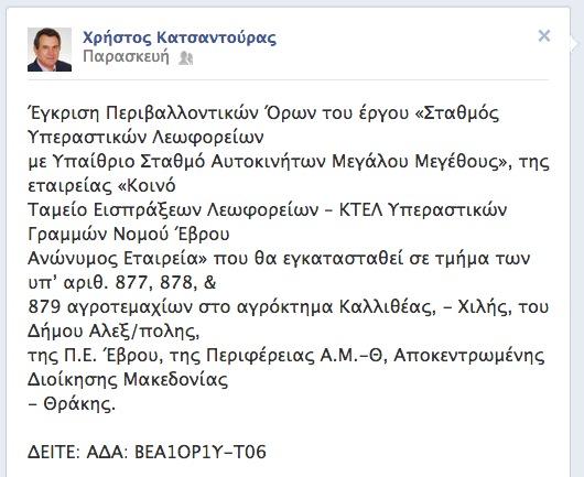 Ανάρτηση κ. Χρήστου Κατσαντούρα στο Facebook σχετικά με την έγκριση της ΑΕΠΟ Σταθμού ΚΤΕΛ Έβρου από τον Γ.Γ. της Αποκεντρωμένης (Παρασκευή 5/4/2013)