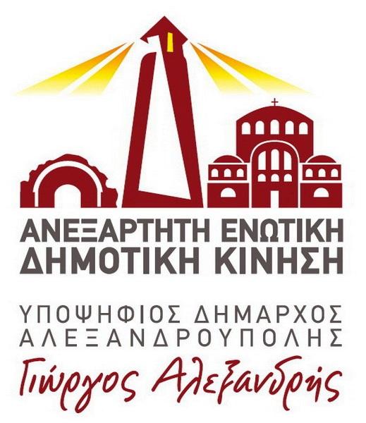 """Λογότυπο """"Ανεξάρτητης Ενωτικής Δημοτικής Κίνησης Αλεξανδρούπολης"""""""