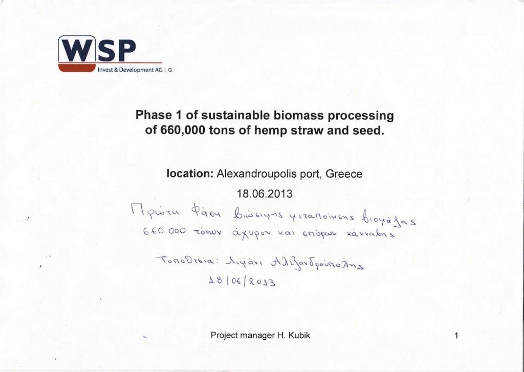 Επενδυτική πρόταση Μονάδας Μεταποίησης Βιομάζας Σελ.01