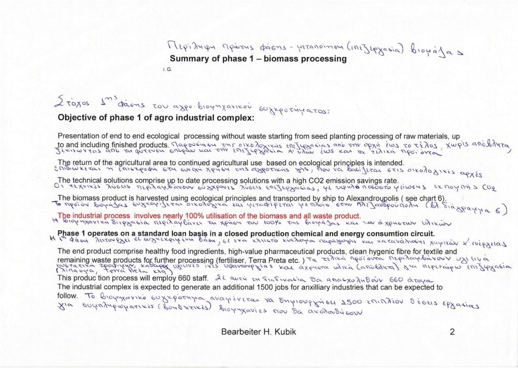 Επενδυτική πρόταση Μονάδας Μεταποίησης Βιομάζας Σελ.02