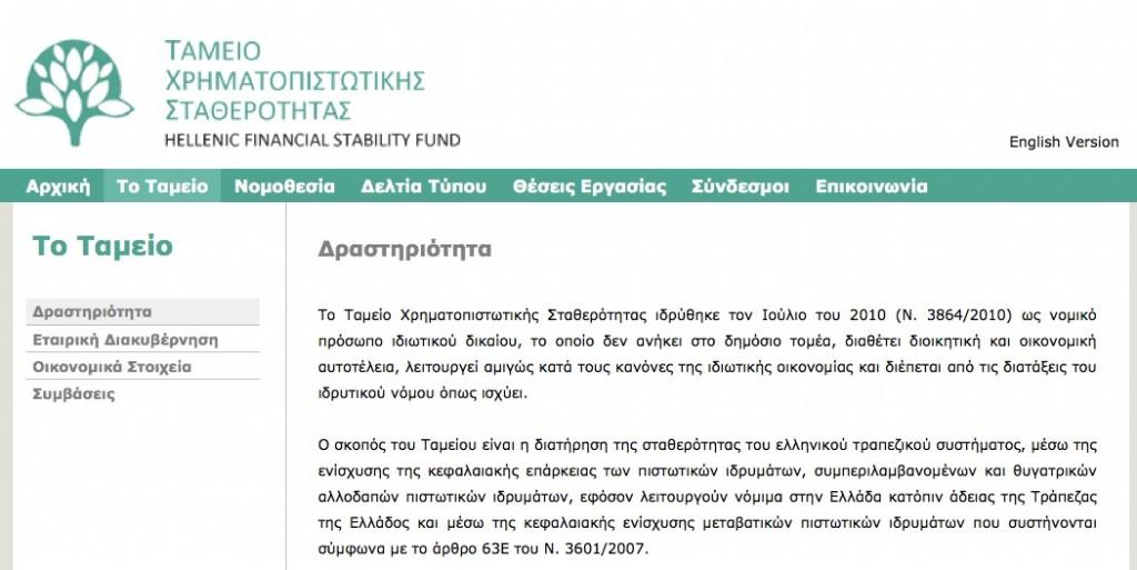 Ταμείο Χρηματοπιστωτικής Σταθερότητας (ΤΧΠΣ ή HFSF)