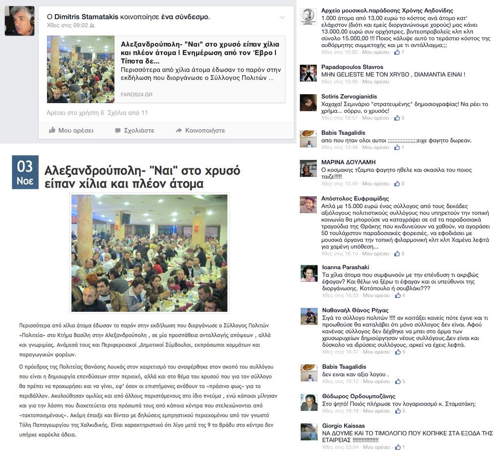 Ανάρτηση Δημήτρη Σταματάκη του Faros24.gr για την εκδήλωση υπέρ των χρυσωρυχείων της Πολιτεία Θράκης
