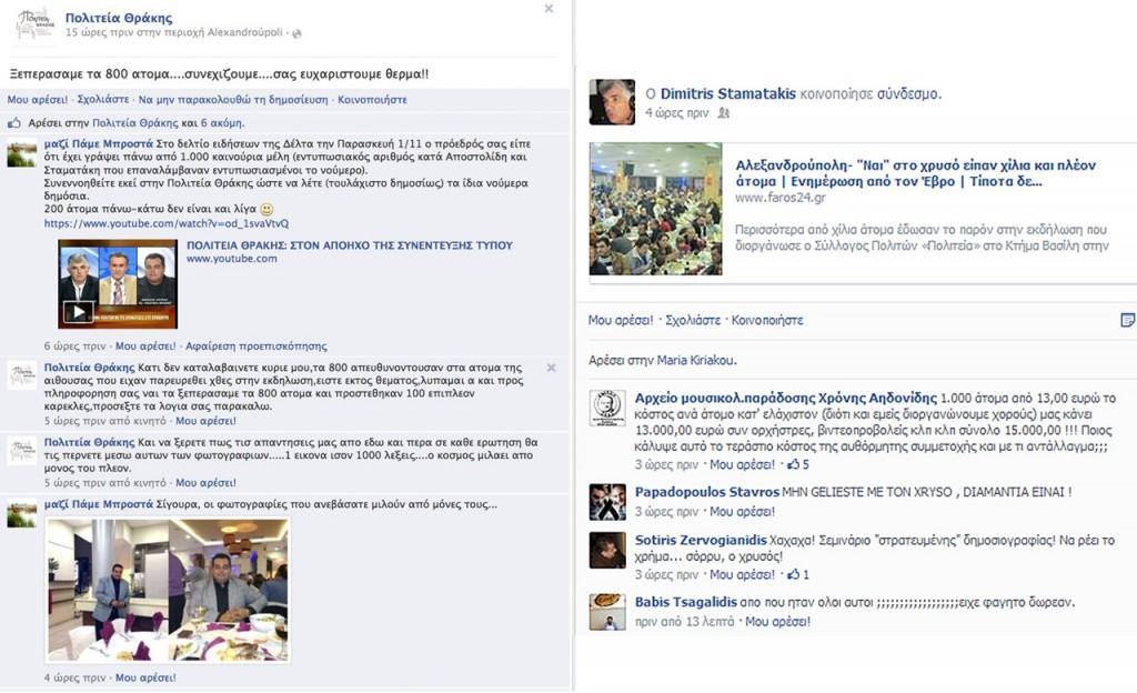 Διαφωνία Λουκά-Σταματάκη για τις 100δες που παρευρέθησαν στην εκδήλωση υπέρ των χρυσωρυχείων στο Κτήμα Βασίλη το Σάββατο 2/11/2013 <strong>(κλικ για μεγέθυνση)</strong>