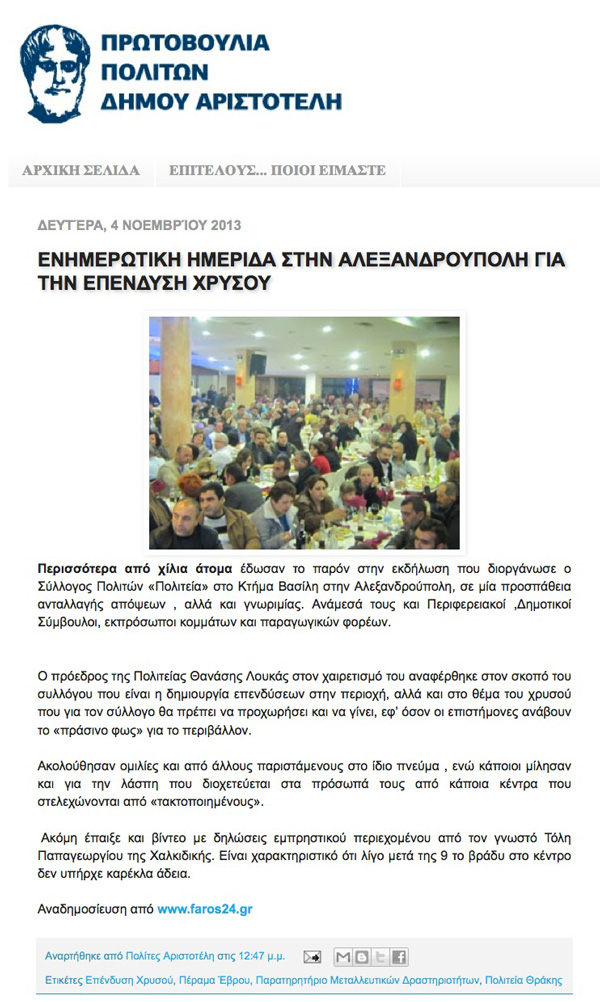 """""""Ενημερωτική Ημερίδα"""" βάπτισαν το γλέντι της Πολιτεία Θράκης οι Πολίτες Αριστοτέλη!"""