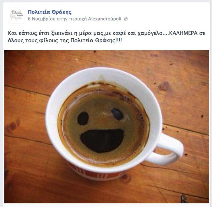 """Πρωϊνός καφές με την... Πολιτεία :-) (6/11/2013, προφίλ """"Πολιτεία Θράκης"""" στο Facebook - ιδέα και για τίτλο πρωϊνάδικου στη Δέλτα Τηλεόραση, με οικοδεσπότη τον πρόεδρο, κ. Θανάση Λουκά)"""