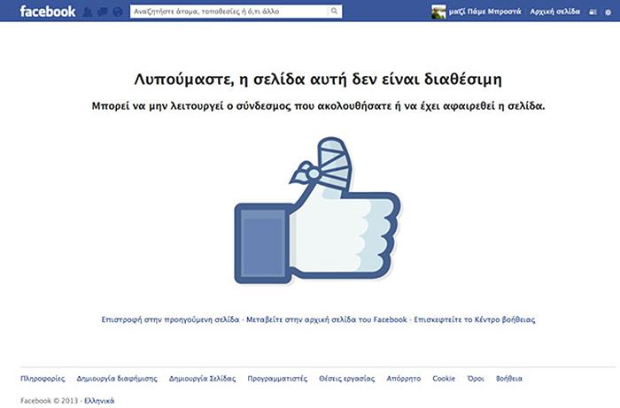 """Διαγραφή δελτίου τύπου της """"Πολιτεία Θράκης"""" από τη σελίδα της στο Facebook"""