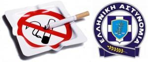 Έλεγχοι για κάπνισμα από ΕΛΑΣ