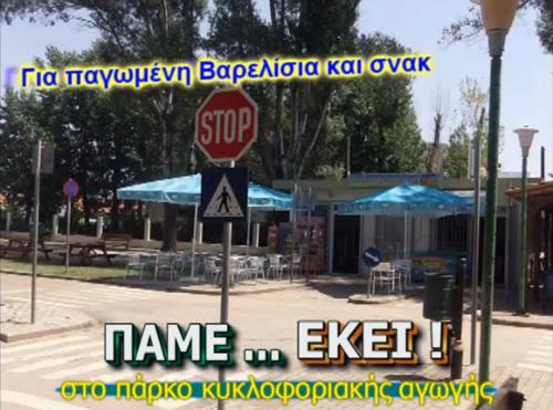 """Αναψυκτήριο """"ΕΚΕΙ"""" στο Πάρκο Κυκλοφοριακής Αγωγής Αλεξανδρούπολης"""