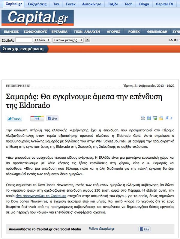 Σαμαράς: Θα εγκρίνουμε άμεσα την επένδυση της Eldorado Πηγή:www.capital.gr 21/02/2013