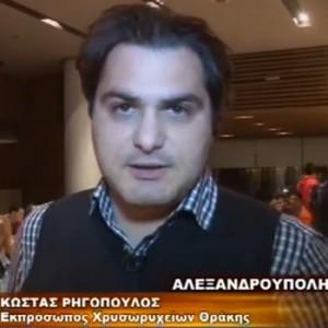 """Κώστας Ρηγόπουλος, υπεύθυνος προσωπικού εταιρείας """"Χρυσωρυχεία Θράκης Α.Ε."""""""