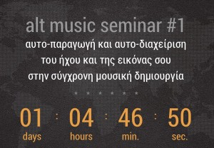 alt music seminar No1 (Θοδωρής Μανίκας)