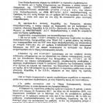 Συμφωνητικό Μίσθωσης ΠΚΑ (22/08/2011)