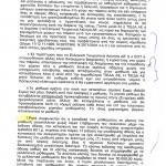 Συμφωνητικό Μίσθωσης ΠΚΑ (22/08/2011) Σελ.2