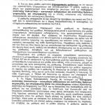 Συμφωνητικό Μίσθωσης ΠΚΑ (22/08/2011) Σελ.3