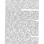 Συμφωνητικό Μίσθωσης ΠΚΑ (22/08/2011) Σελ.4