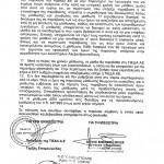 Συμφωνητικό Μίσθωσης ΠΚΑ (22/08/2011) Σελ.5