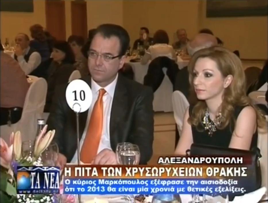 Κοπή Πίτας Χρυσωρυχεία Θράκης ΑΕ (3/2/2013 Δέλτα Τηλεόραση)