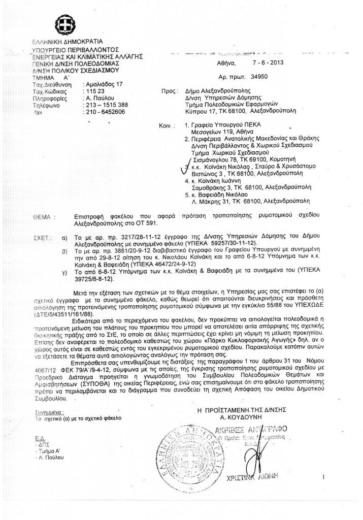 Έγγραφο ΥΠΕΚΑ για ΠΚΑ (από κ. Κοϊνάκη, 7/6/2013)