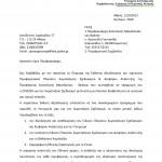 Έγγραφο ΥΠΕΚΑ προς Περιφέρεια ΑΜΘ για Χωροταξικό Σχεδιασμό Σελ.1/2 (12/9/2013)