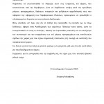 Έγγραφο ΥΠΕΚΑ προς Περιφέρεια ΑΜΘ για Χωροταξικό Σχεδιασμό Σελ.2/2 (12/9/2013)
