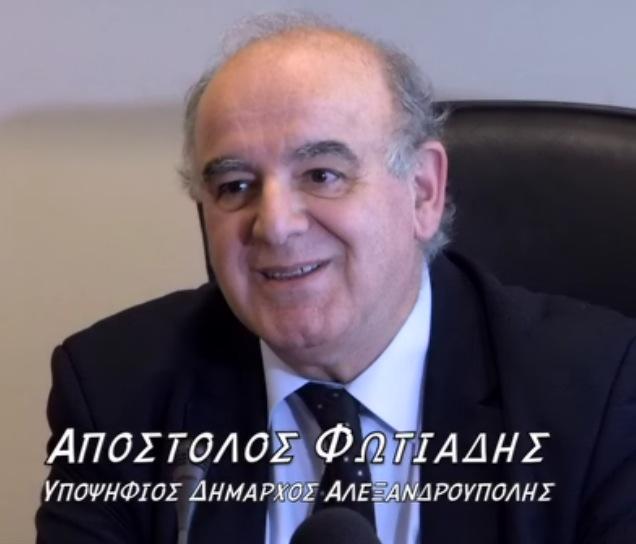Απόστολος Φωτιάδης, υποψήφιος δήμαρχος Αλεξανδρούπολης