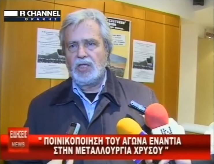 """Κάλεσμα Τόλη Παπαγεωργίου να στηριχθούν αυτοδιοικητικοί του αγώνα κατά των χρυσωρυχείων """"για να μην πέσει το κάστρο από μέσα""""."""