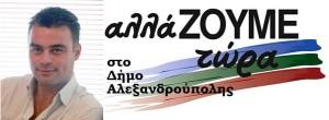 Τζανίδης - αλλάΖΟΥΜΕ τώρα (ή μήπως όχι;)