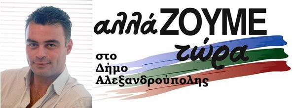Νίκος Τζανίδης - αλλάΖΟΥΜΕ τώρα (ή μήπως όχι;)