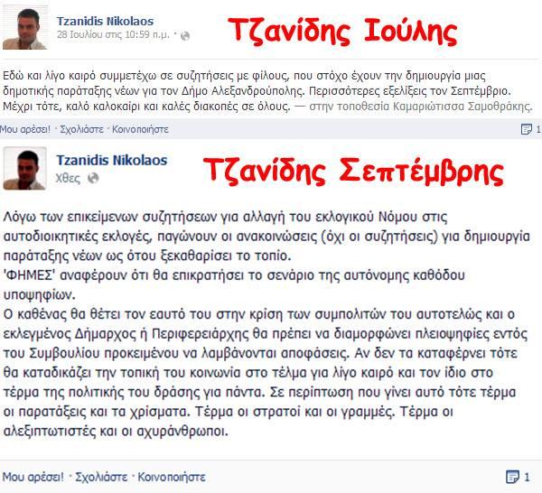 Σκέψεις Νίκου Τζανίδη τον Ιούλη και τον Σεπτέμβρη 2013